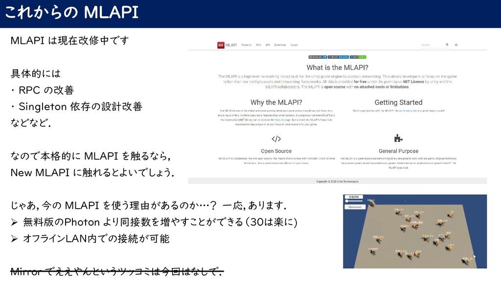 これからの MLAPI MLAPI は現在改修中です 具体的には ・ RPC の改善 ・ Si...
