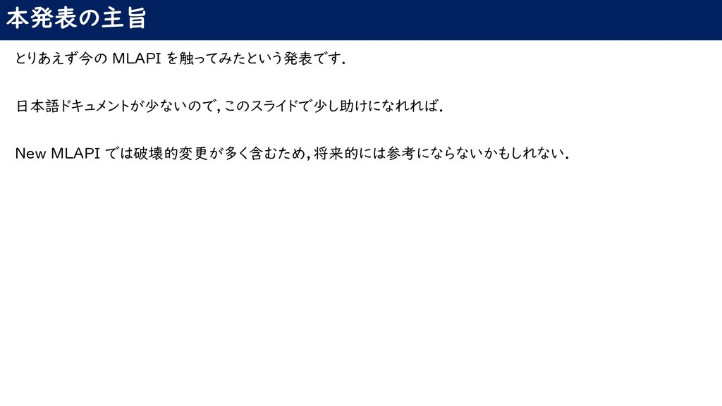 本発表の主旨 とりあえず今の MLAPI を触ってみたという発表です. 日本語ドキュメントが少...