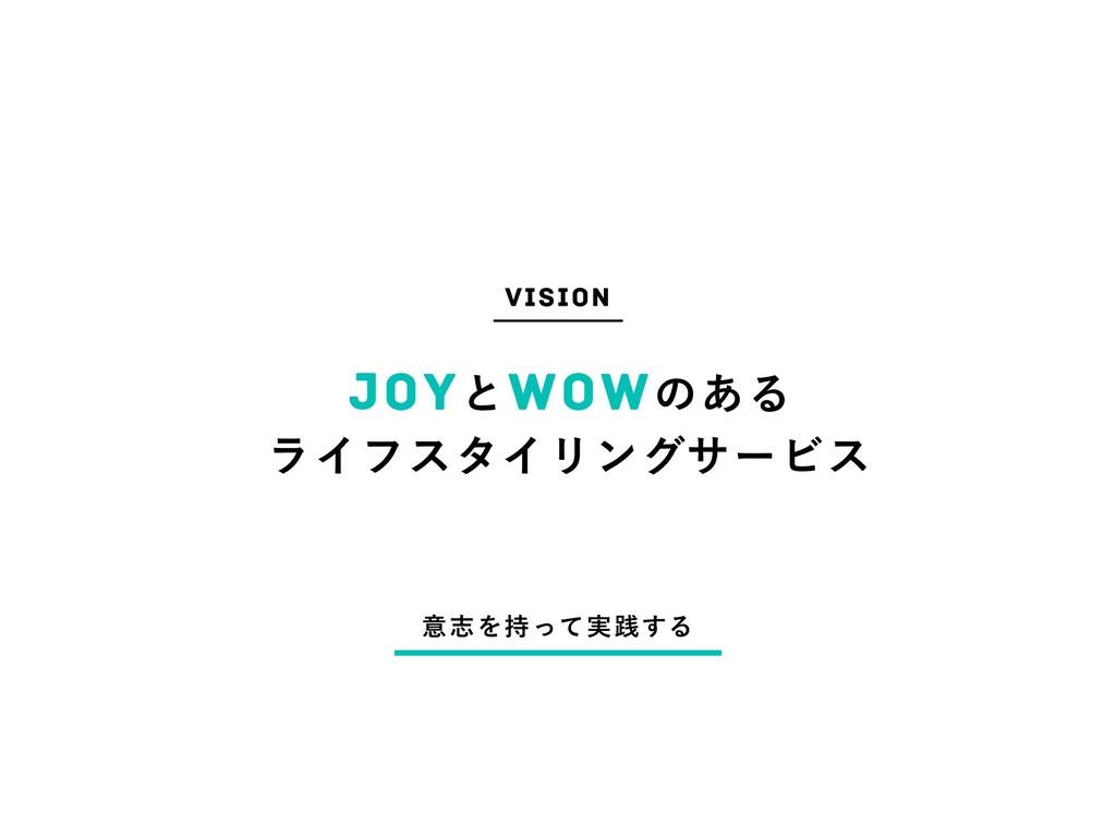 VISION JOYͱWOWͷ͋Δ ϥΠϑελΠϦϯάαʔϏε ҙࢤΛ࣮ͬͯફ͢Δ