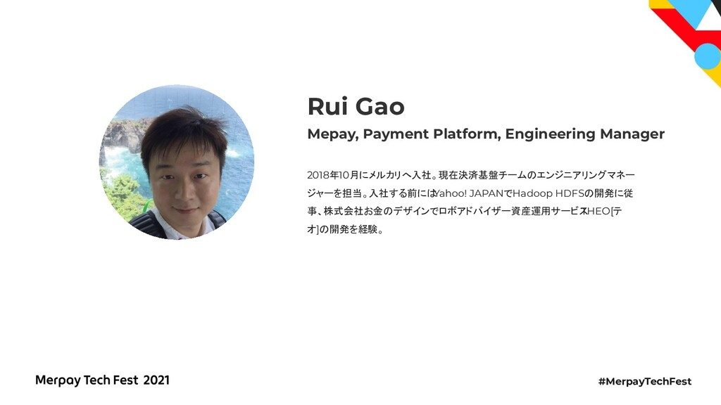 #MerpayTechFest Mepay, Payment Platform, Engine...