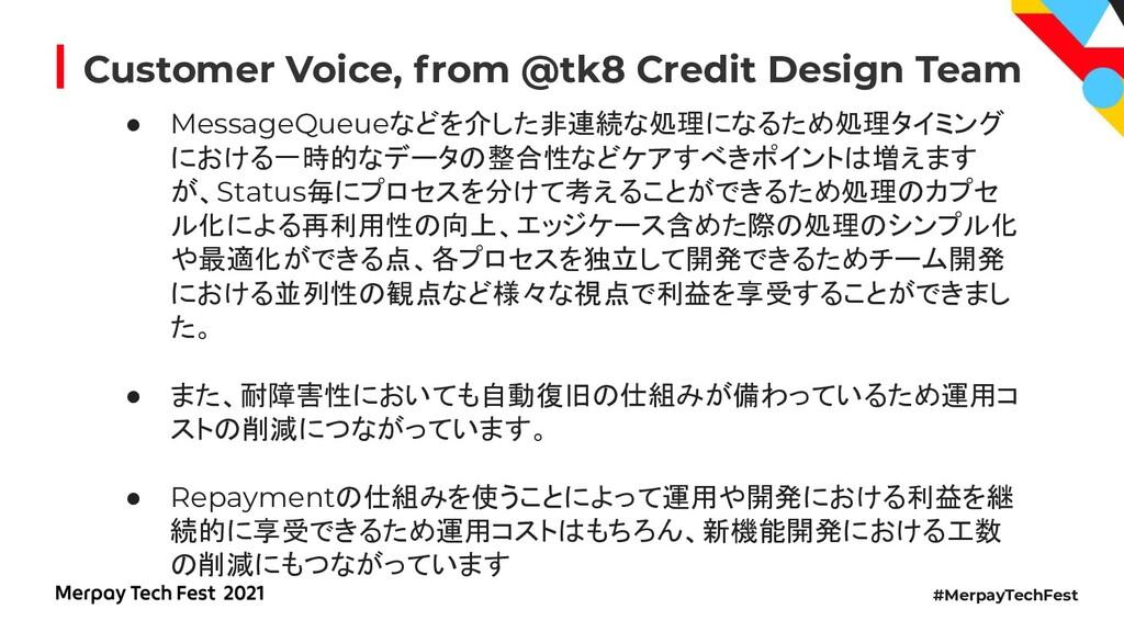 #MerpayTechFest Customer Voice, from @tk8 Credi...