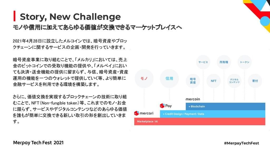 #MerpayTechFest Story, New Challenge モノや信用に加えてあ...