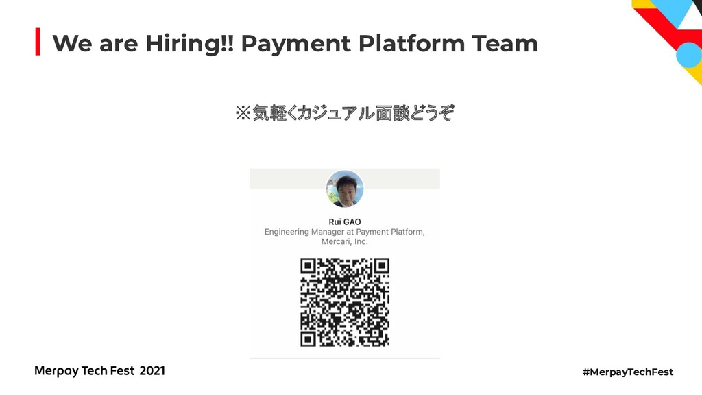 #MerpayTechFest We are Hiring!! Payment Platfor...