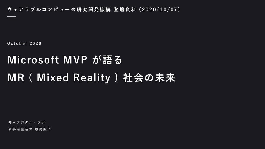 Microsoft MVP が語る MR ( Mixed Reality ) 社会の未来 神 ...