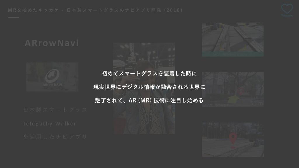 M R を 始 め た キ ッ カ ケ - 日 本 製 ス マ ー ト グ ラ ス の ナ ビ...