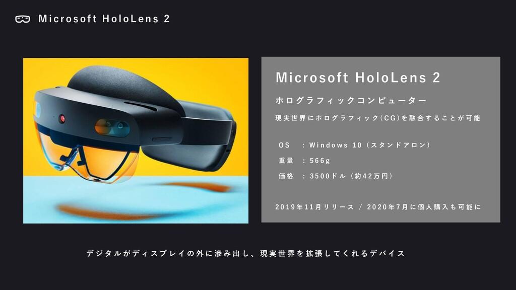 Microsoft HoloLens 2 ホ ロ グ ラ フ ィ ッ ク コ ン ピ ュ ー ...
