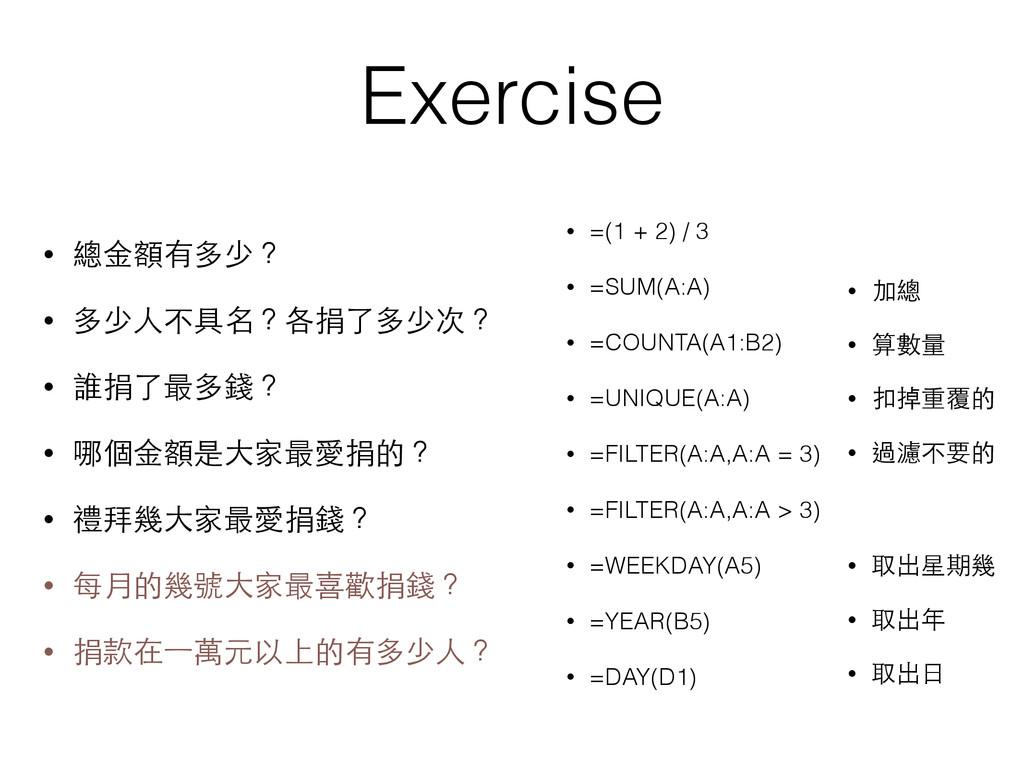 Exercise • =(1 + 2) / 3 • =SUM(A:A) • =COUNTA(A...