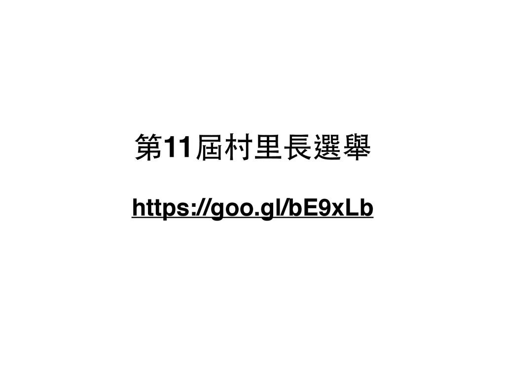https://goo.gl/bE9xLb 第11屆村⾥里⻑⾧長選舉