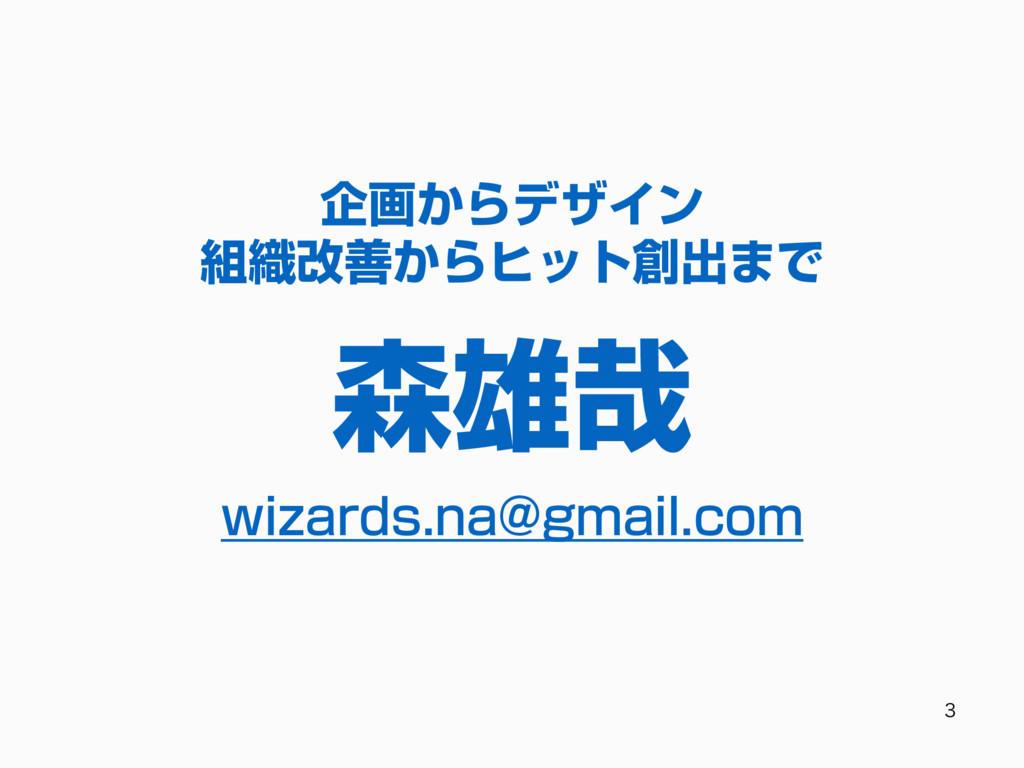 森雄哉 企画からデザイン 組織改善からヒット創出まで wizards.na@gmail.c...