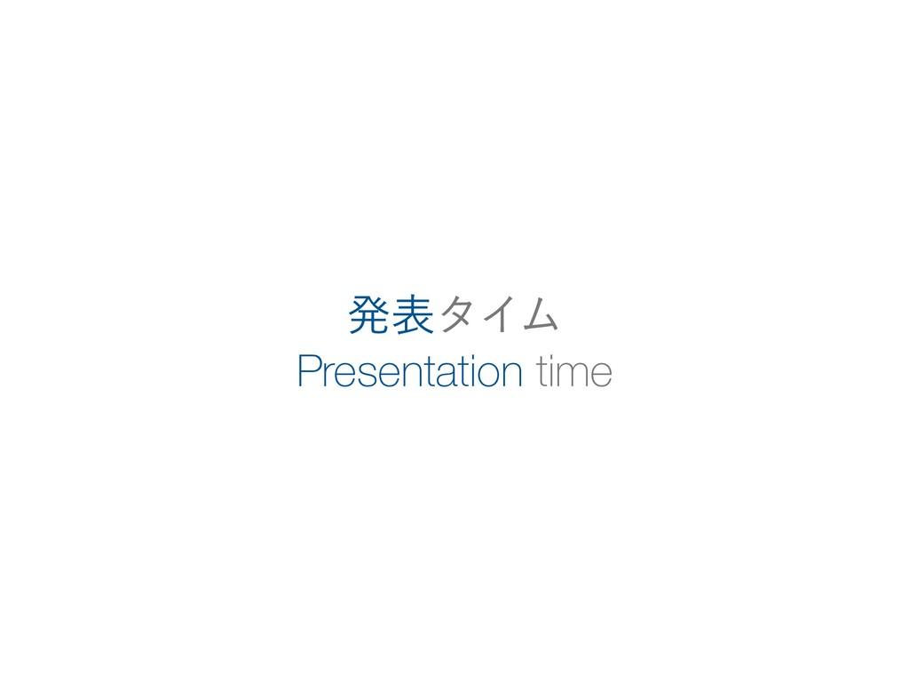 Presentation time ൃදλΠϜ