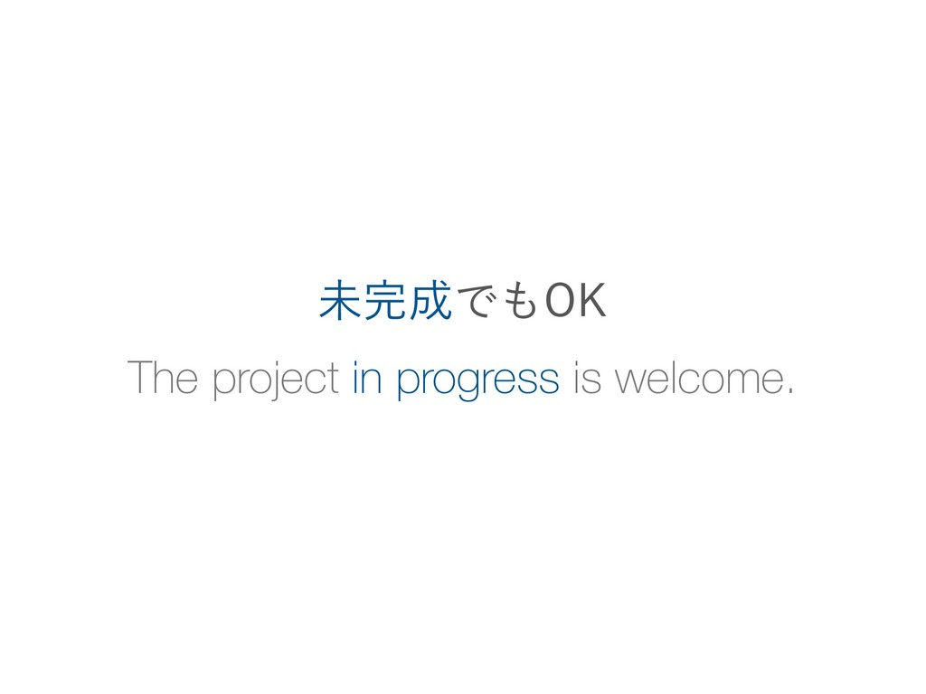 The project in progress is welcome. ະͰ0,