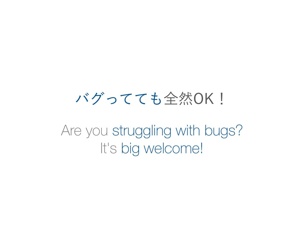 Are you struggling with bugs? It's big welcome!...