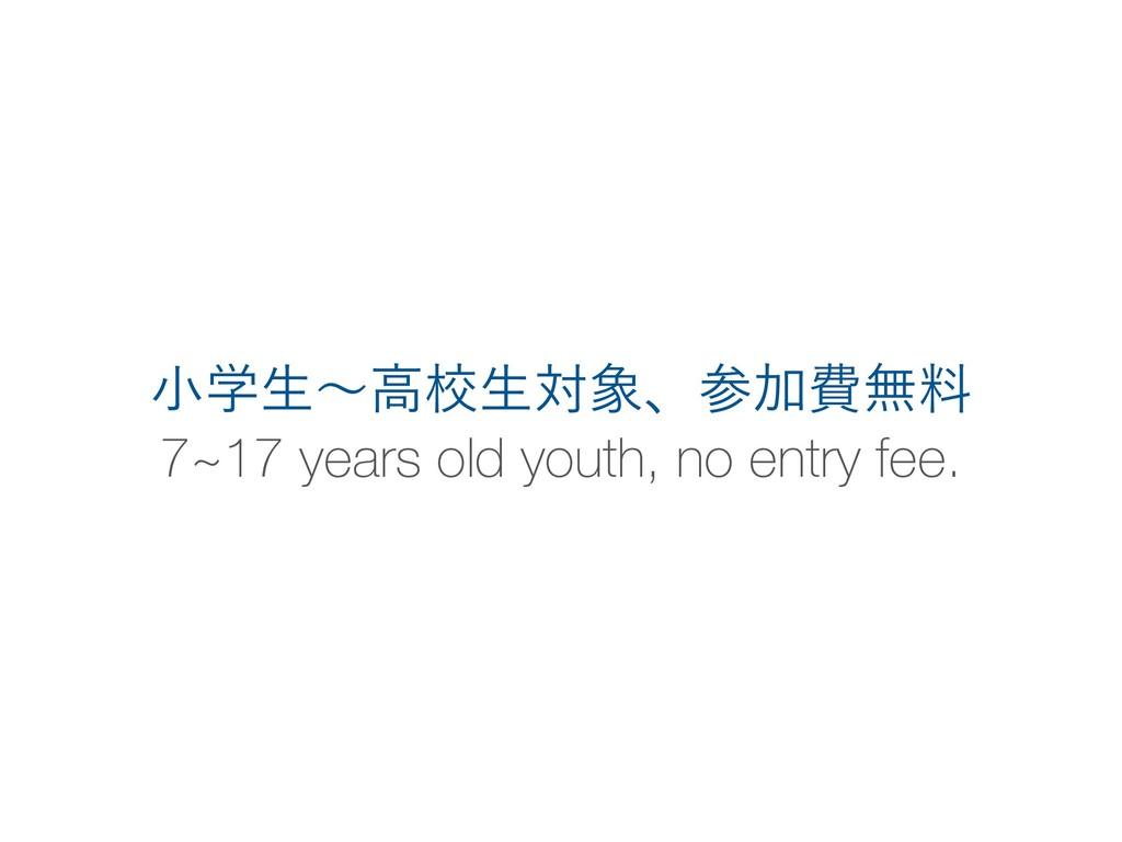 7~17 years old youth, no entry fee. খֶੜʙߴߍੜରɺ...