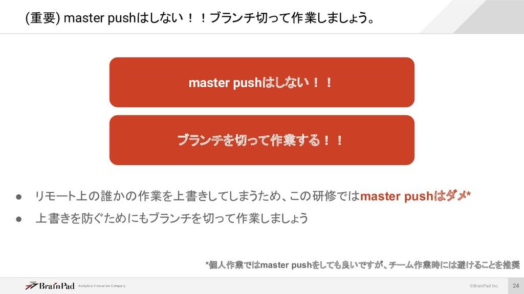 ©BrainPad Inc. (重要) master pushはしない!!ブランチ切って作業し...
