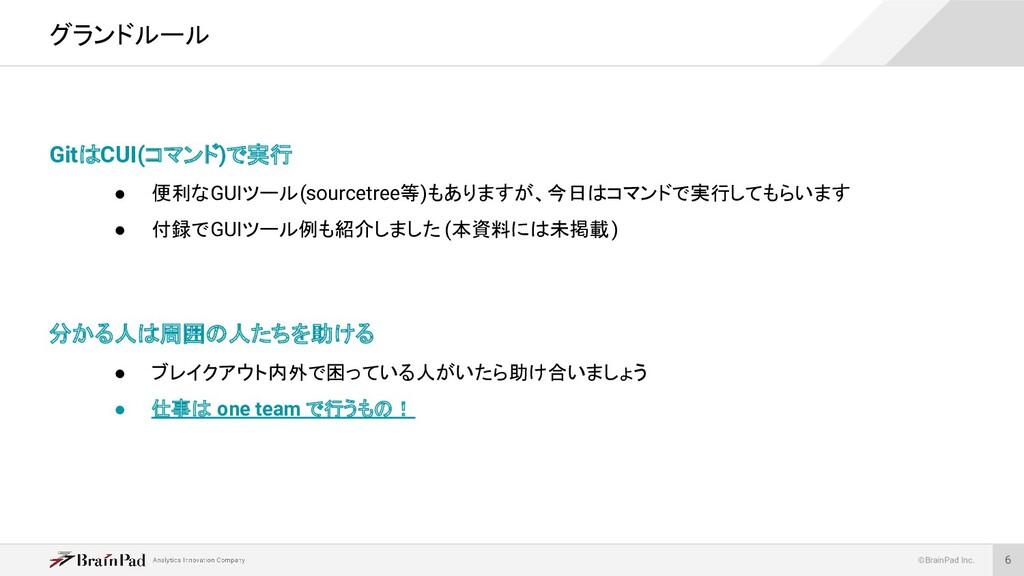 ©BrainPad Inc. GitはCUI(コマンド)で実行 ● 便利なGUIツール(sou...