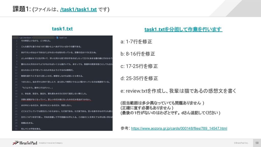 ©BrainPad Inc. 課題1: (ファイルは、/task1/task1.txt です)...
