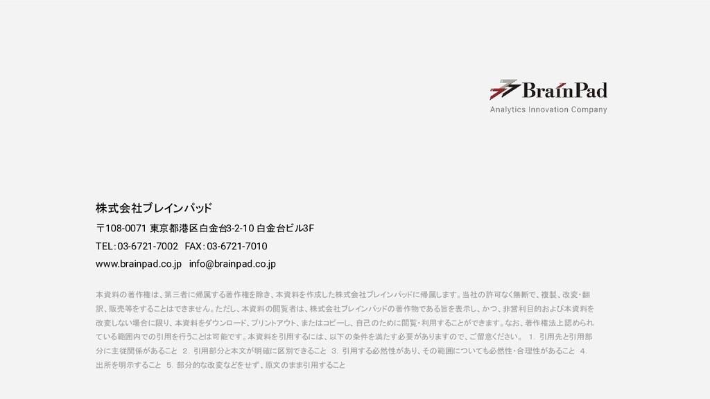 株式会社ブレインパッド 〒108-0071 東京都港区白金台3-2-10 白金台ビル3F TE...