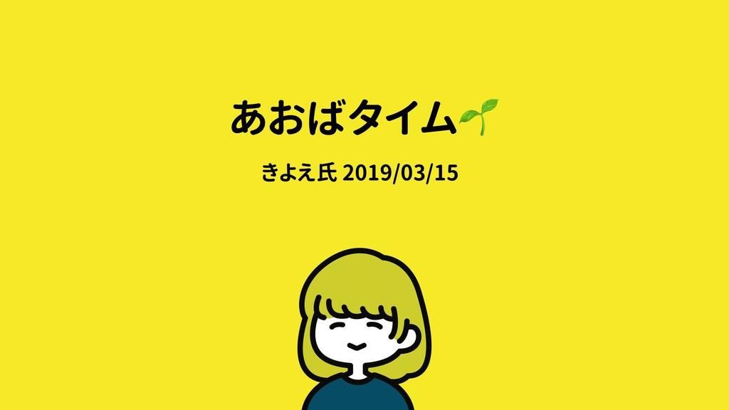 あおばタイム きよえ氏 2019/03/15