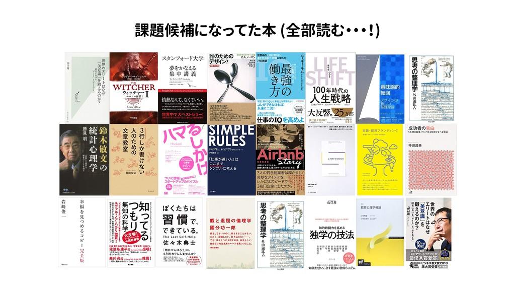 課題候補になってた本 (全部読む・・・!)