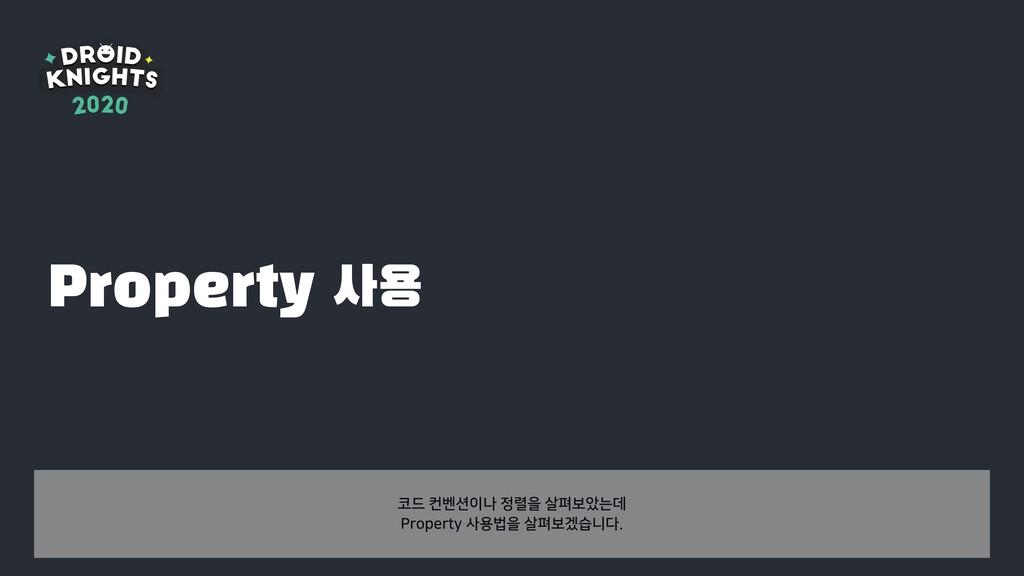 Property 사용 ٘ஶ߮ա۳ਸಝࠁওחؘ 1SPQFSUZਊߨਸ...