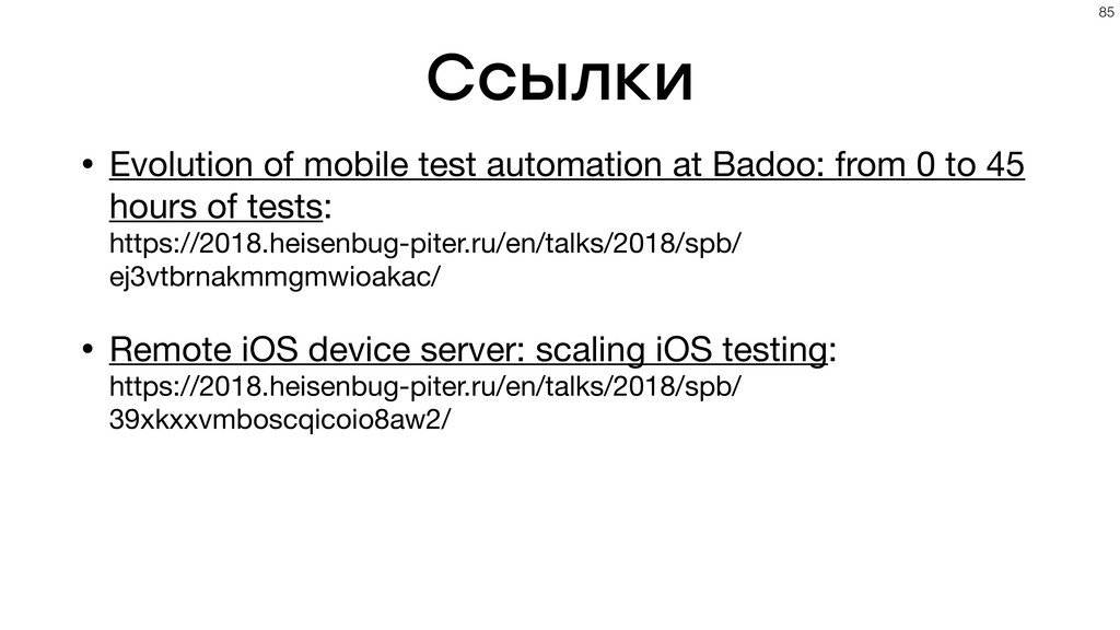 Ссылки • Evolution of mobile test automation at...