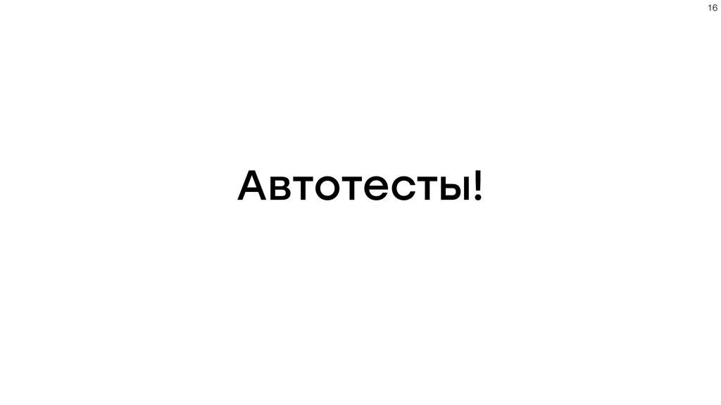 Автотесты! !16