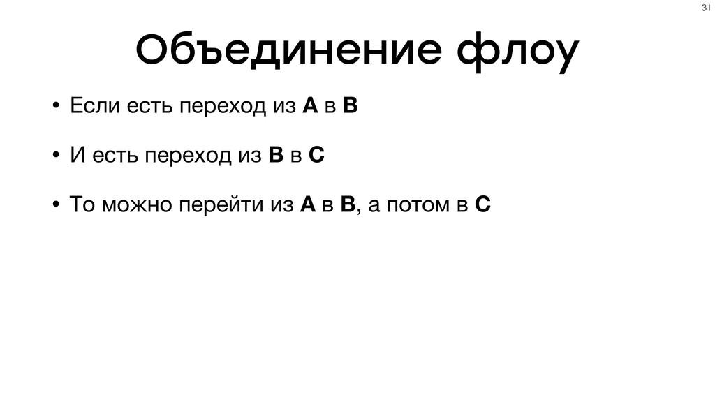 Объединение флоу • Если есть переход из A в B  ...