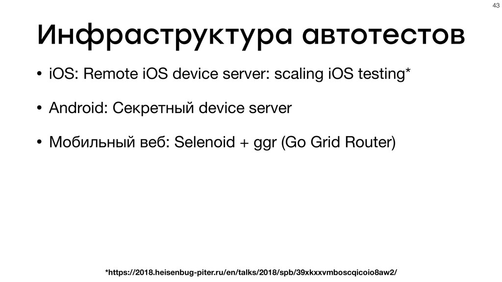 Инфраструктура автотестов • iOS: Remote iOS dev...