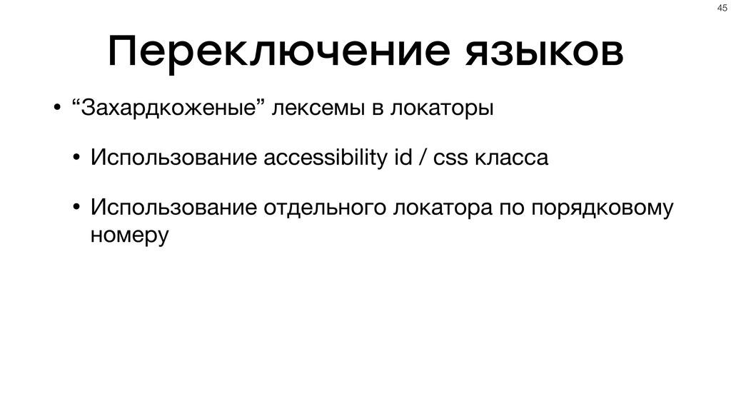 """Переключение языков • """"Захардкоженые"""" лексемы в..."""