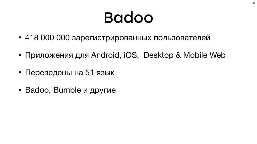 Badoo • 418 000 000 зарегистрированных пользова...