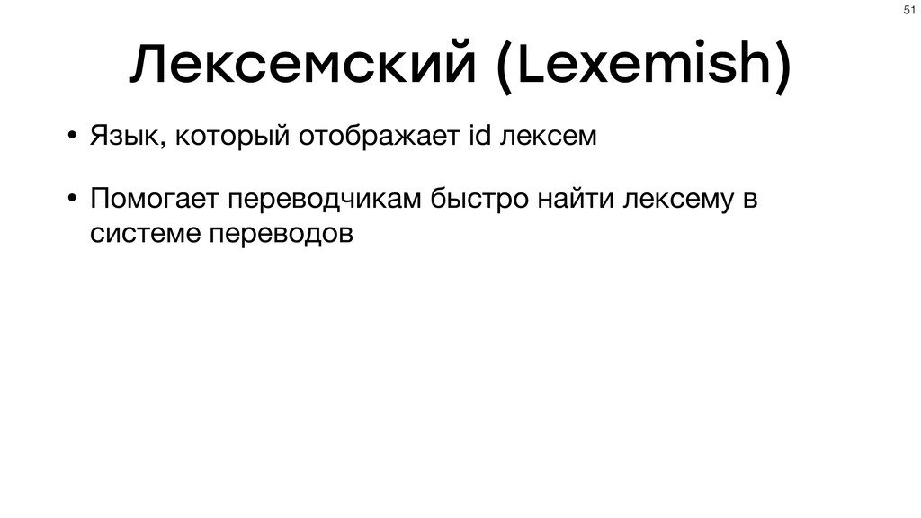 Лексемский (Lexemish) • Язык, который отображае...