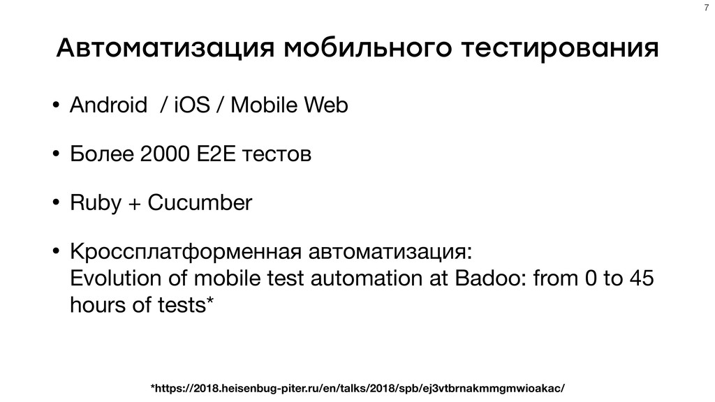 Автоматизация мобильного тестирования • Android...