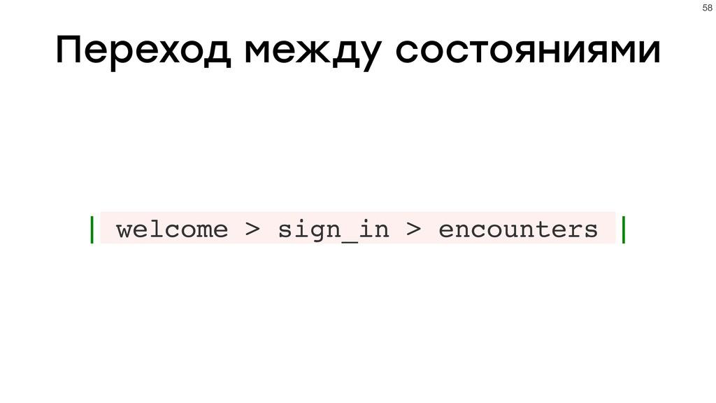Переход между состояниями | welcome > sign_in >...