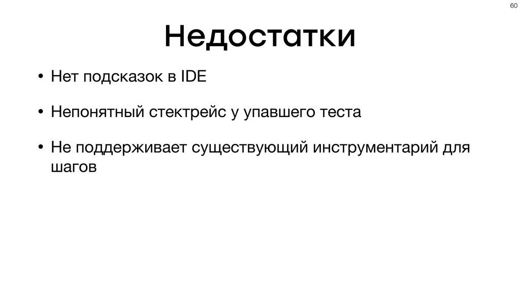 Недостатки • Нет подсказок в IDE • Непонятный с...
