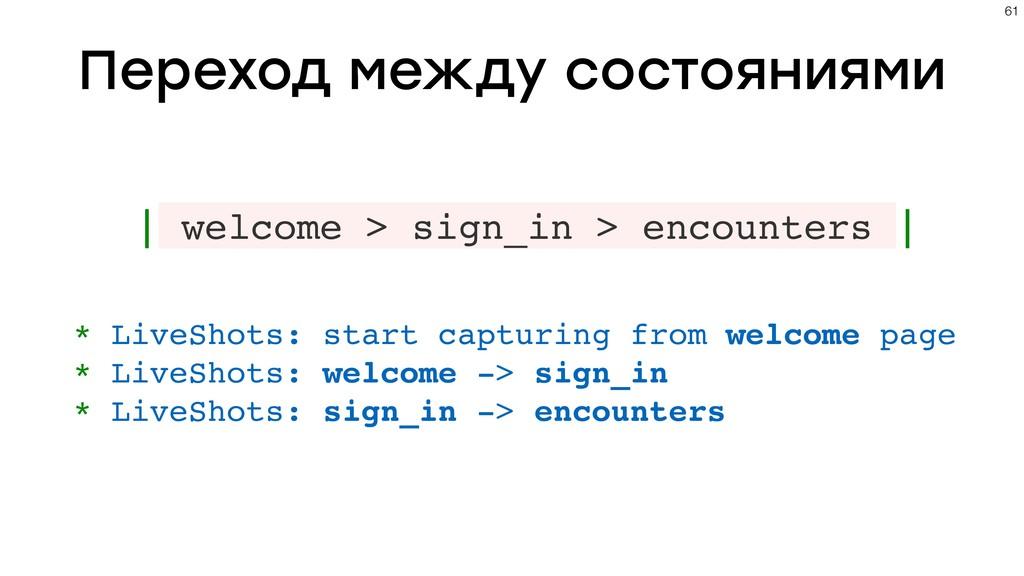 Переход между состояниями !61 | welcome > sign_...