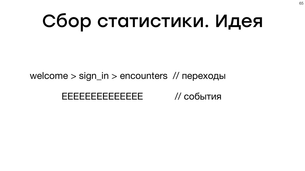 Сбор статистики. Идея welcome > sign_in > encou...