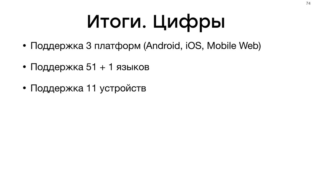 Итоги. Цифры • Поддержка 3 платформ (Android, i...