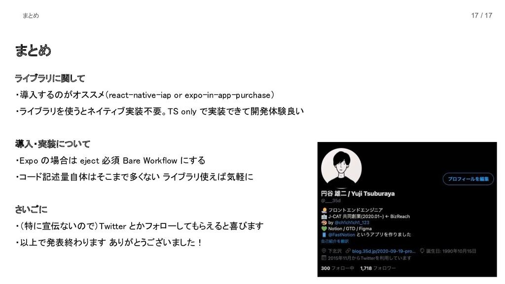 17 / 17 ライブラリに関して ・導入するのがオススメ(react-native-iap...