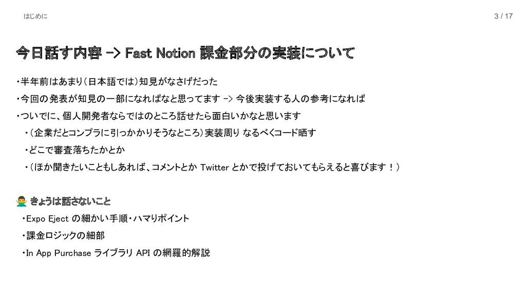 3 / 17 今日話す内容 -> Fast Notion 課金部分の実装について ・半年前は...