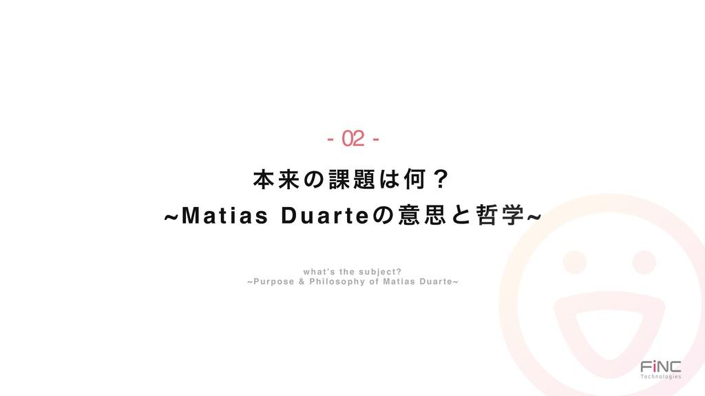 ຊདྷͷ՝Կʁ ~Matias Duarteͷҙࢥͱֶ~ what's the subje...