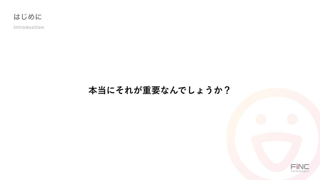 ͡Ίʹ Introduction ຊʹͦΕ͕ॏཁͳΜͰ͠ΐ͏͔ʁ