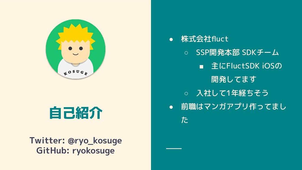 自己紹介 Twitter: @ryo_kosuge GitHub: ryokosuge ● 株...