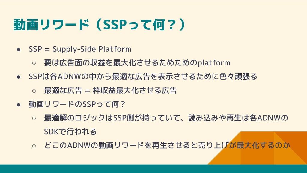 動画リワード(SSPって何?) ● SSP = Supply-Side Platform ○ ...