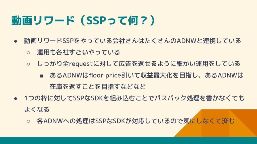 動画リワード(SSPって何?) ● 動画リワードSSPをやっている会社さんはたくさんのADNW...