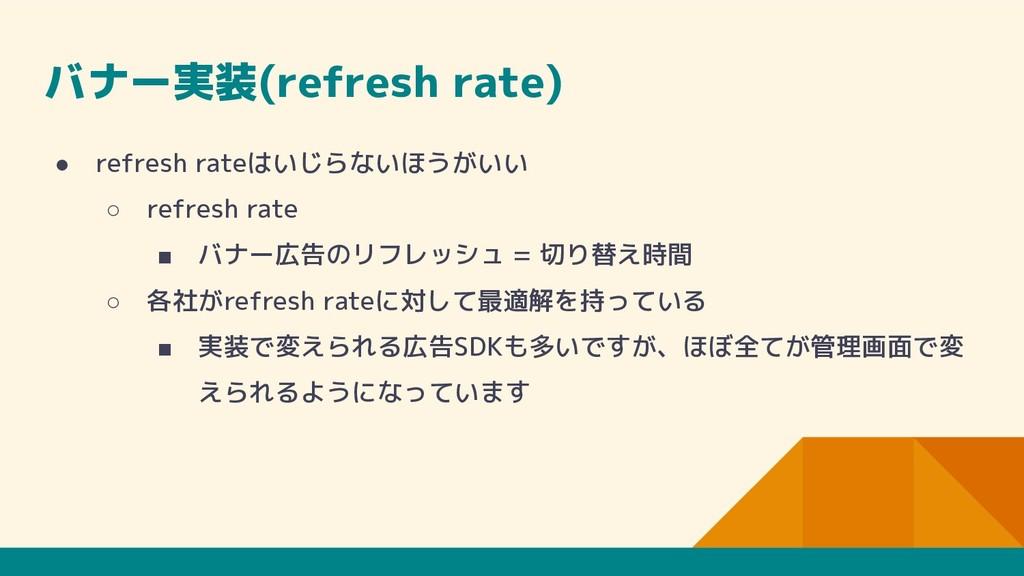 バナー実装(refresh rate) ● refresh rateはいじらないほうがいい ○...