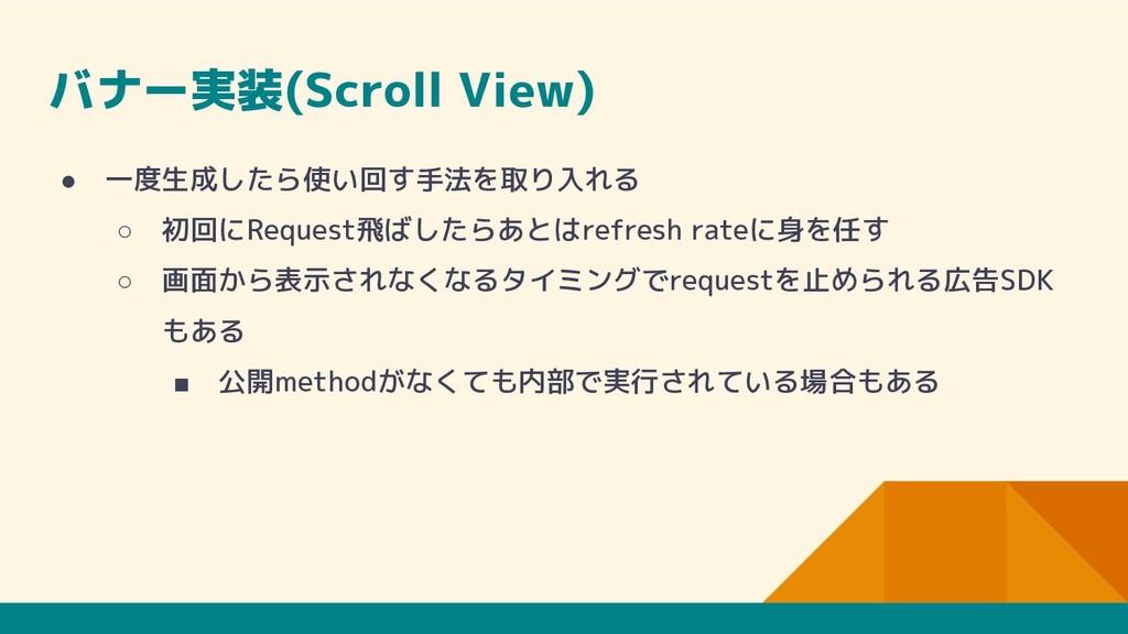 バナー実装(Scroll View) ● 一度生成したら使い回す手法を取り入れる ○ 初回にR...