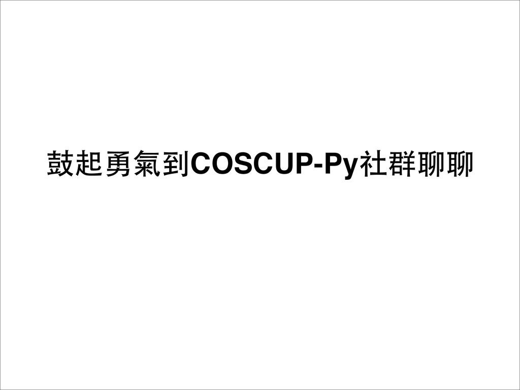 ⿎鼓起勇氣到COSCUP-Py社群聊聊