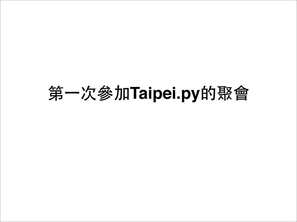 第⼀一次參加Taipei.py的聚會