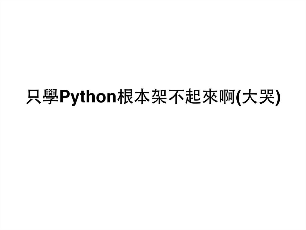 只學Python根本架不起來啊(⼤大哭)