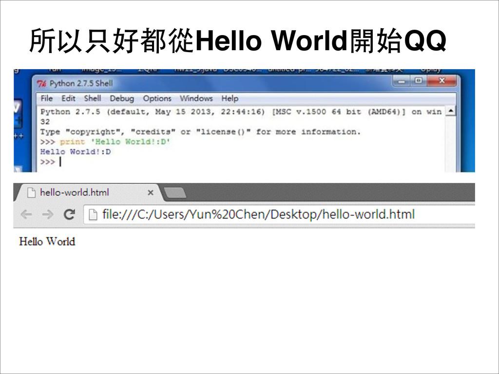 所以只好都從Hello World開始QQ